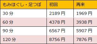名人増税写真.JPG