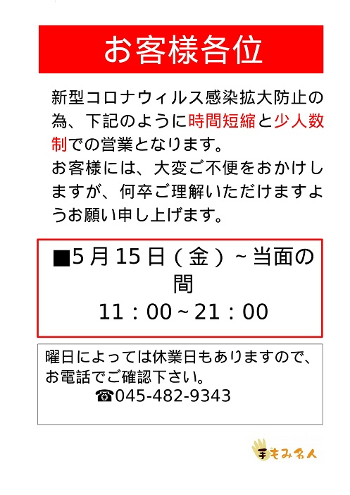 玄関POP15日~(名人 (1)-1.jpg